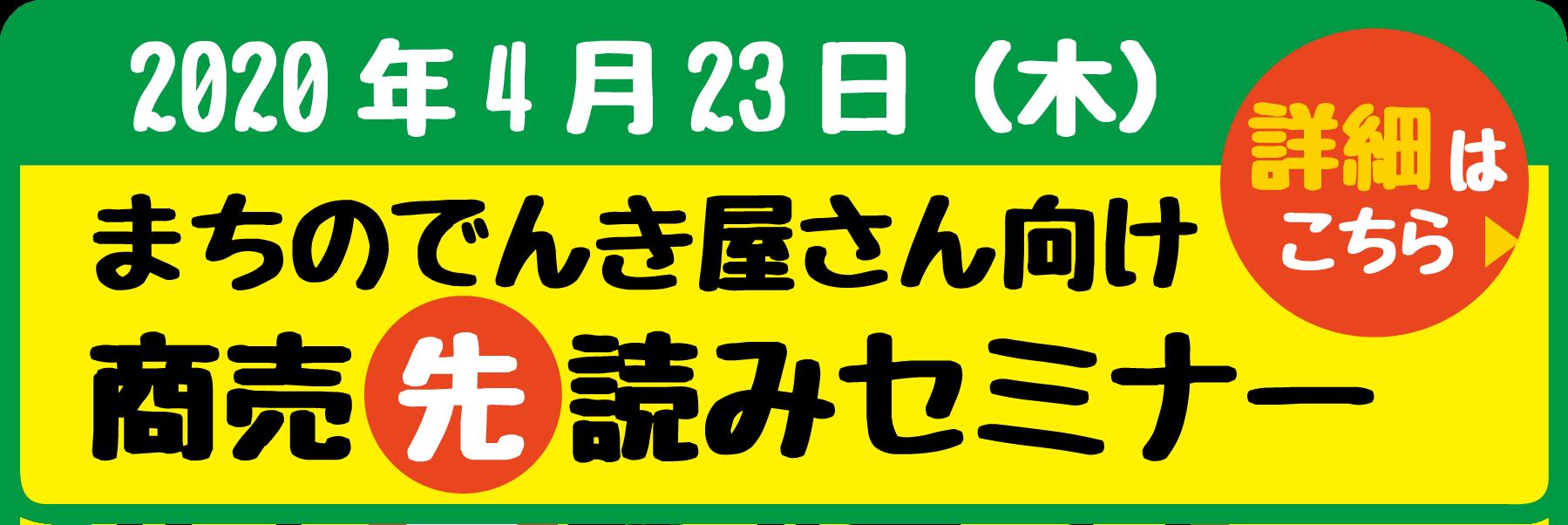 4月23日商売先読みセミナー